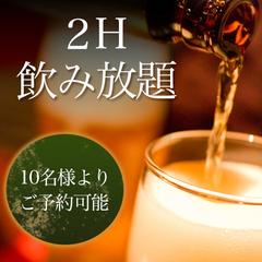 【幹事さん必見!】2H飲み放題付き☆夕食は和会席!温泉でわいわい宴会プラン♪伊東駅から送迎あり