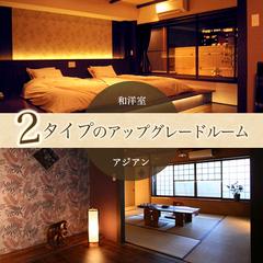 【リニューアル客室】2つの異なるスタイルのお部屋♪どちらになるかは当日のお楽しみ♪ 健康和食朝食無料