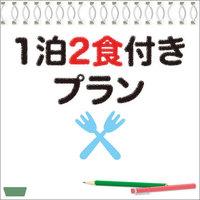 【連7】7連泊以上で特別☆2食付☆ルームシネマ見放題!
