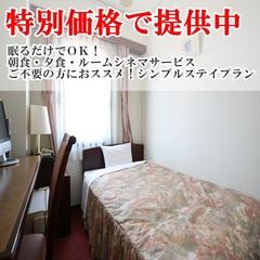 【BEST RATE】【出張応援】シンプルステイ☆素泊りプラン