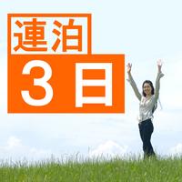 【連3割】3連泊以上でお得に泊っちゃお♪2食付☆ルームシネマ見放題!