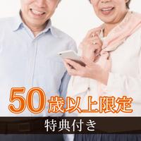 「かごんまのおもてなし」50歳以上の方限定の特典付プラン♪【50歳以上】