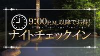 【ナイトチェックインプラン】夜9時以降のチェックイン♪<室料のみ>