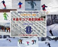木島平コブ滑走訓練所2021 コブが出来ない貴方も覚醒! 平日プライベート講習 1〜2名