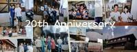 開業20周年記念パーティー