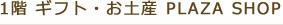 1階 ギフト・お土産 PLAZA SHOP