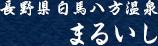 長野県白馬八方温泉 源泉の宿まるいし