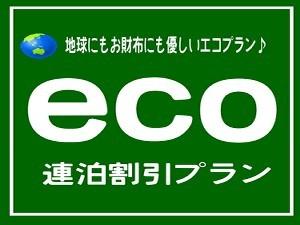 ≪連泊ECO≫清掃不要で地球とお財布にやさしく♪(素泊まり)