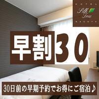 【さき楽】30日前からのお得なSUPER早割りプラン!〜朝食無し〜