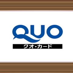 【出張応援】QUOカード1000円付きプラン♪〜朝食付き〜