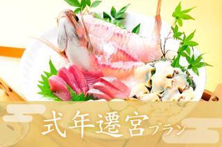 【サミットin伊勢志摩】伊勢海老!鮑!鯛のお造り!旬の魚貝類をお得に食す☆現金特価!夕食はお部屋で〜