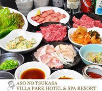 【本格焼肉コースプラン】博多の人気店の味を阿蘇で!創業50年の秘伝のタレでどうぞ♪