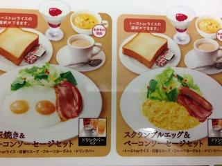 【ネット予約限定】★☆人気ファミレス☆ガスト☆朝食付きプラン☆★