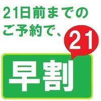 【早期得割】☆早割り『21』プラン☆(朝食付)
