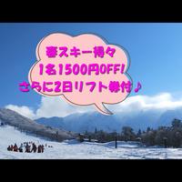 【春スキー得得3/1〜】1名1500円以上お値引き!『ゲレンデ徒歩目の前』&『2日リフト券付き』