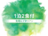 《1泊2食付》お得なディナー券付◆<朝食&コーヒー無料>