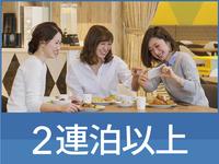 【2連泊割引】 トリプルルーム/彩り豊かな朝食無料サービス◆◆