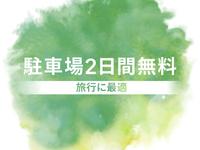 《駐車場2日間無料》旅行に最適◆<朝食&コーヒー無料>