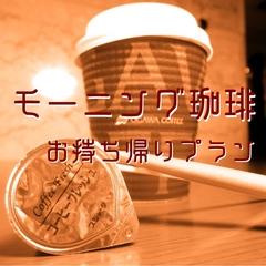 【素泊り】モーニング珈琲お持ち帰りプラン