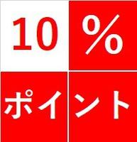 【30日以上前限定】ポイント10%プラン【素泊り】