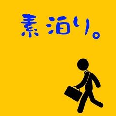 【連泊割引】素泊りプラン【2泊以上】