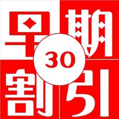 【30日以上前限定】ポイント10%プラン【朝食付】