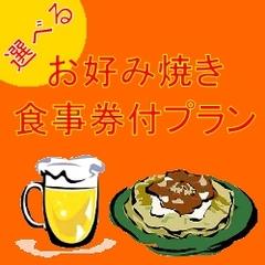 【関西名物】選べるお好み焼き券付きプラン【朝食付】