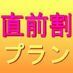 駅近【直前割】「当日限定」プラン