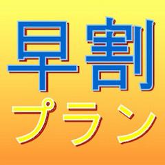【早得】駅近≪早割≫プラン【さき楽】30日前のご予約で300円割引!