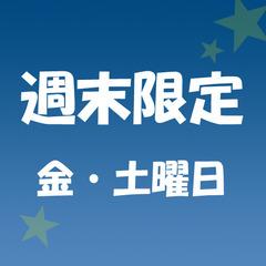 【金・土曜日ご宿泊限定】素泊り5500円!週末GOGOプラン♪
