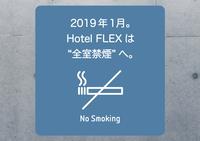 ホテルフレックス