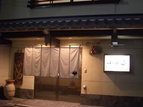 Konishiya Ryokan, Matsusaka