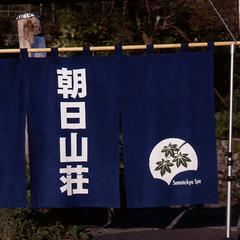 大好評!鴨鍋×鹿刺×山女×極ウマ山の幸【夕食付】<現金特価>