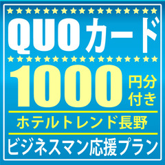 【出張応援!】クオカード1,000円分付きプラン
