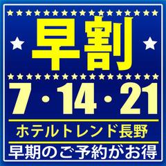☆早割7☆1週間前までの予約で更にお得!