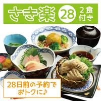 【さき楽28★2食付】28日前のご予約でおトクに!美味しい食事と自由な旅を☆