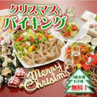 【メリークリスマス】那須で過ごすクリスマス☆0〜2歳のお子様無料!最上階展望バイキング♪