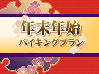 【お正月限定】年末年始は那須高原で過ごす☆0〜2歳のお子様無料!最上階展望バイキング♪