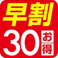 【さき楽30】30日前までの予約がお得♪無料朝食サービス&平日限定夜カレー付きプラン!(^^)!