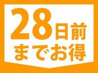 【★28日前予約でお得★】1泊2食プラン