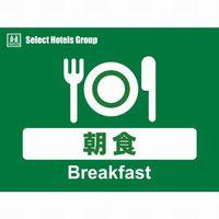 【BEST RATE+朝食】スタンダードプラン●Wi−Fi無料接続可●
