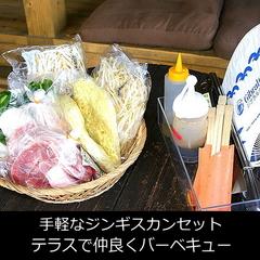 【2食付】手ぶらでラムジンギスカンBBQ&ホテル朝食が楽しめるお手軽プラン