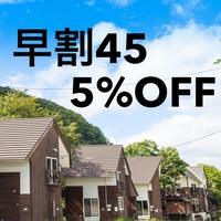 【おトク度★★★☆☆】5%OFF/早割45/コンドミニアム4・5・7名定員 (温泉露天風呂付)