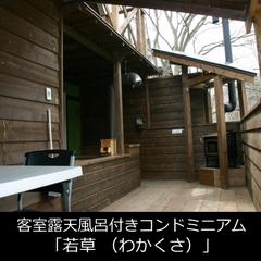 【カップル・ご夫婦◎】天然温泉100%・露天風呂付のお部屋でプライベート空間を満喫♪【旅して応援!】
