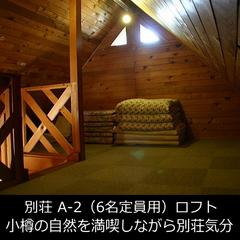 【グループ◎ 2名様からOK】 ★別荘まるごと一棟貸切★山々に囲まれた別荘でみんなで作る思い出の旅♪