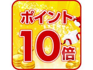 ◆ポイント10倍◆出張に人気♪会員様必見!貯めて嬉しいポイントGET