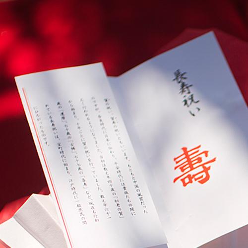 """■長寿お祝いプラン■〜家族で過ごす""""長寿の祝い""""〜 『いつまでも大切にしたい』家族の絆◎"""