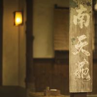 """【秋季限定】清々しい秋晴れ◎松茸の香りに""""食欲をそそられる""""<<秋色満載会席>>"""