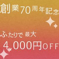 ■創業70周年記念■<お2人様 最大4000円OFF> 感謝の気持ちで、今だけ限定『基本会席』がお得