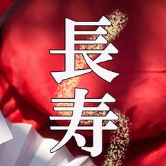 """■長寿お祝いプラン■ 〜家族で過ごす""""長寿の祝い""""〜『いつまでも大切にしたい』家族の絆◎"""